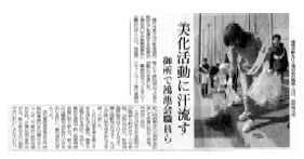 奈良新聞(朝刊)H20年3月17日 美化活動に汗流す