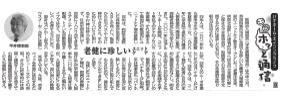 シルバー新報 H17年 8月26日 老健本来のあり方として、自宅に近い住環境を再現。「鴻池荘」