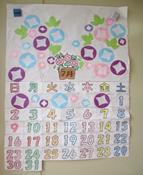 患者作品2 手作りカレンダー