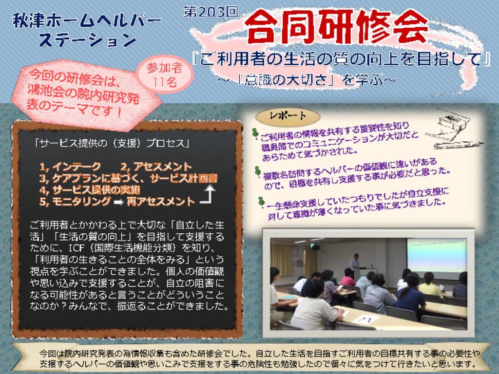 第203回秋津ホームヘルパーステーション「合同研修会」のサムネイル