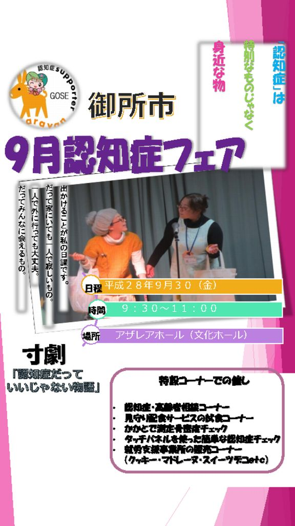 kenkou28.9のサムネイル