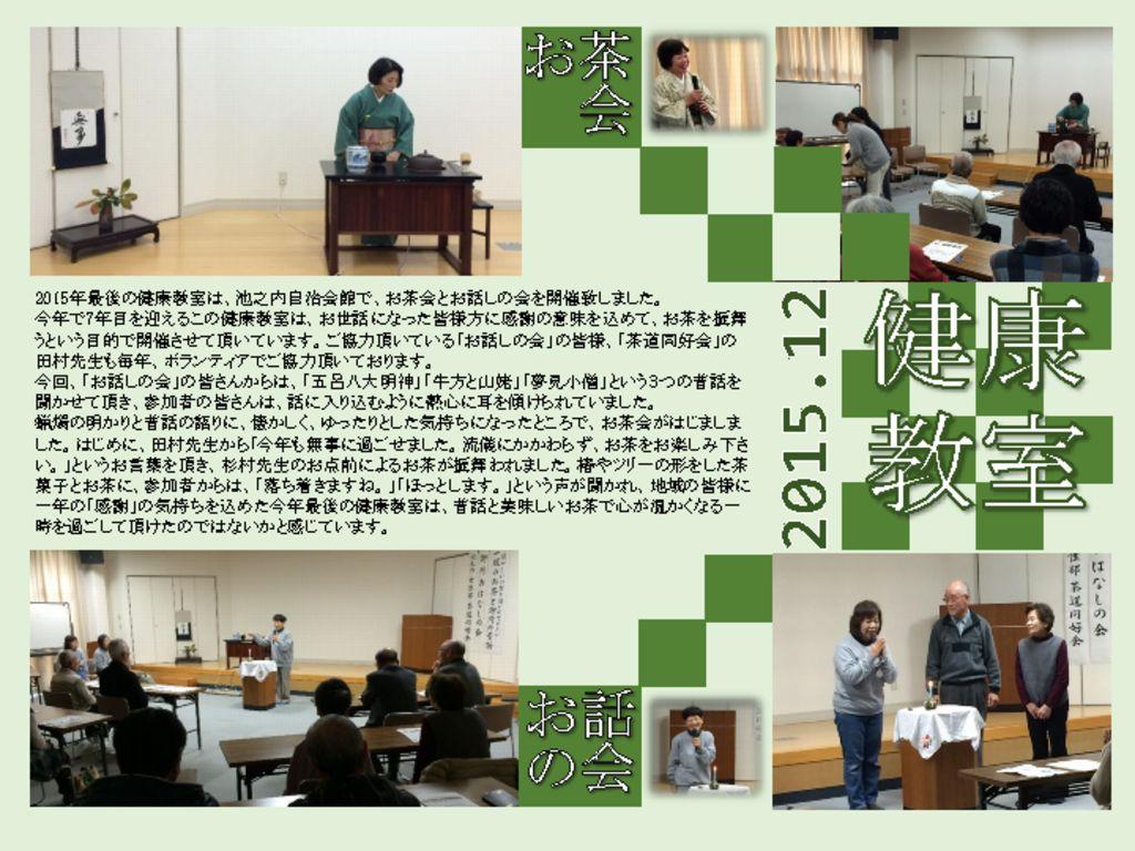 kenkouhoukoku27.12のサムネイル
