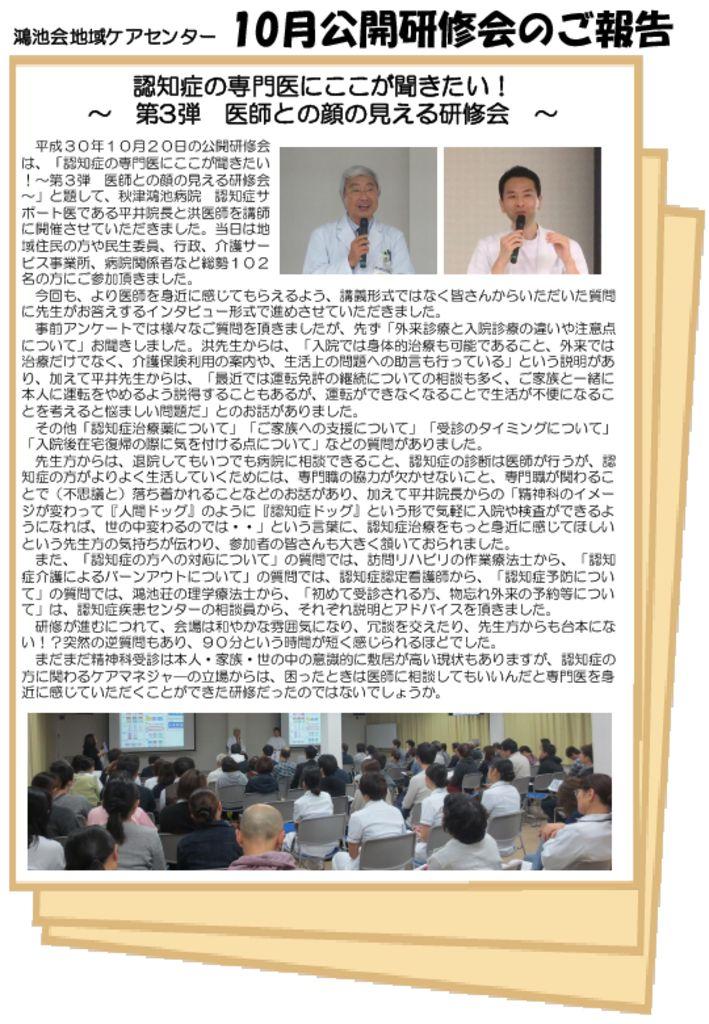 平成30年10月開催研修会のご報告のサムネイル