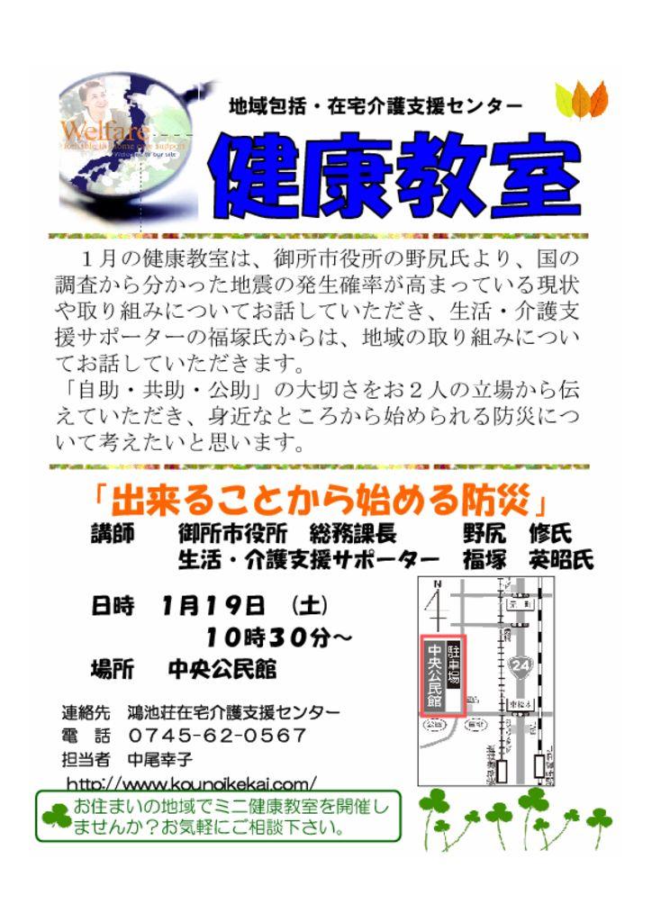 kenkou25.1のサムネイル