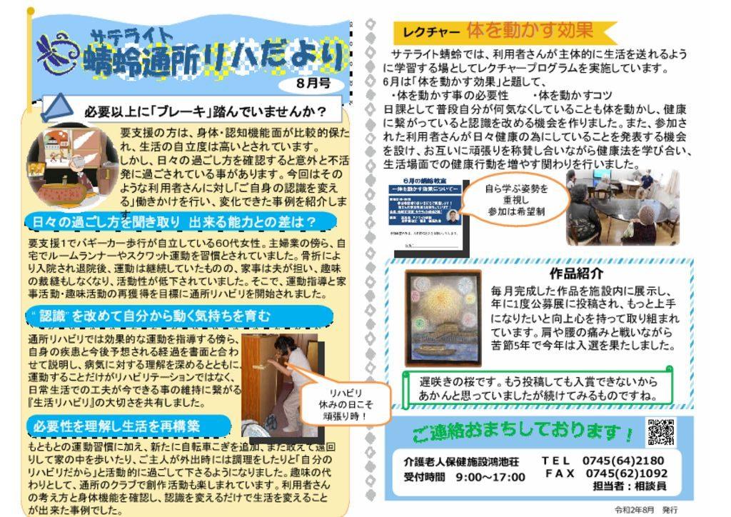 ホームページ:通所リハだより 8月号(サテ)pptxのサムネイル