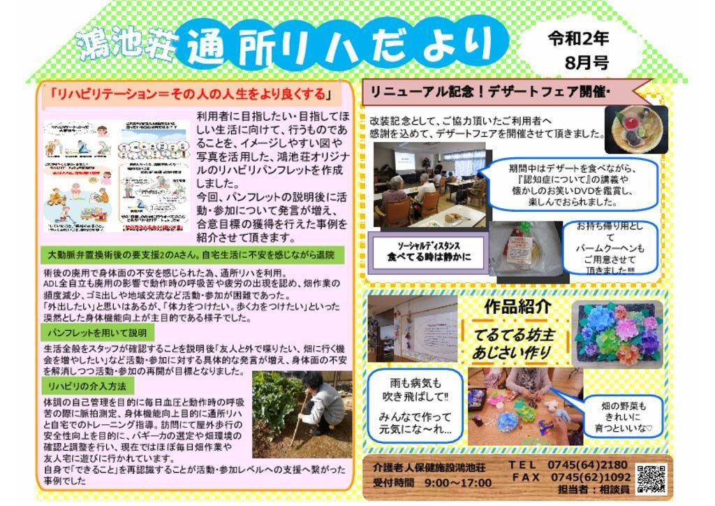 ホームページ:通所リハだより 8月号(本館)pptxのサムネイル