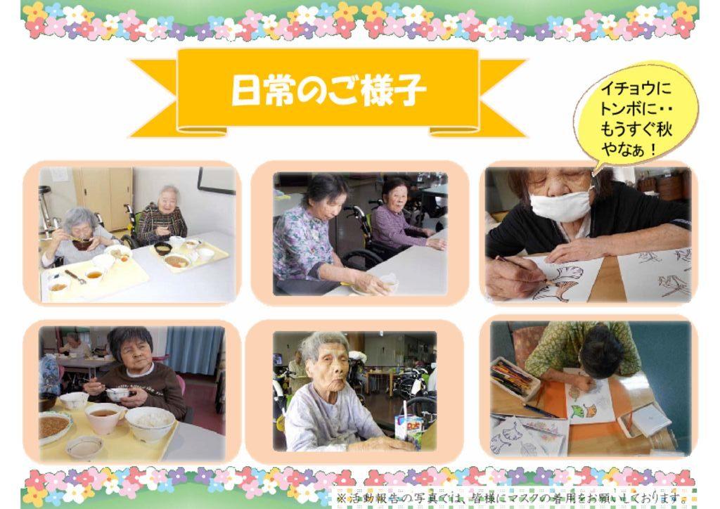 10.3_活動報告 鴻池荘 (1)のサムネイル