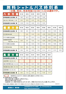 法人無料シャトルバスの時刻表_ホームページ用のサムネイル