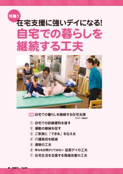 月刊デイVol201特集1 サテライト蜻蛉掲載
