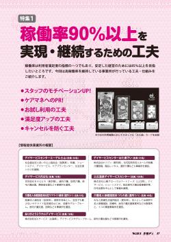 月刊デイVol222特集1 サテライト蜻蛉掲載