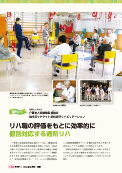 月刊デイ2018年12月号 サテライト蜻蛉掲載