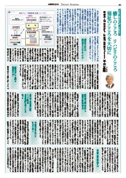 Doctor's AttentionR2年1月1日癒しのこころ リハビリのこころ 福祉のこころを大切に