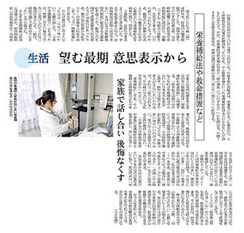 日本経済新聞(夕刊)R1年12月13日望む最期意思表示から