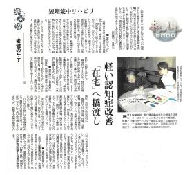 読売新聞(夕刊)H20年11月4日軽い認知症改善「在宅」へ橋渡し