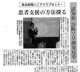 奈良新聞(朝刊)H20年10月29日 認知症診断で早期発見を