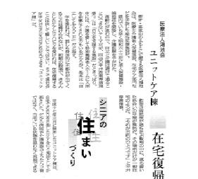 奈良新聞(朝刊)H17年1月30日在宅復帰へ生活訓練