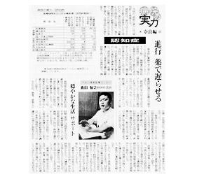 読売新聞(朝刊)H23年10月2日「認知症」薬で進行遅らせる