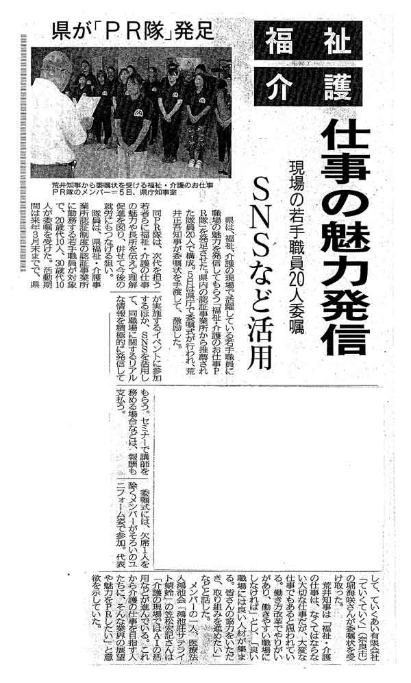 奈良新聞(朝刊)R1年8月6日 仕事の魅力発信