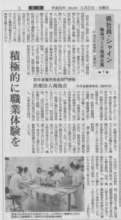 奈良新聞(朝刊)H26年5月27日 県社員・シャイン職場作り推進企業