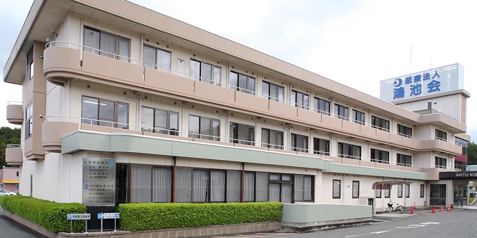 秋津鴻池病院 正面写真