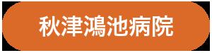 秋津鴻池病院のお知らせアイコン