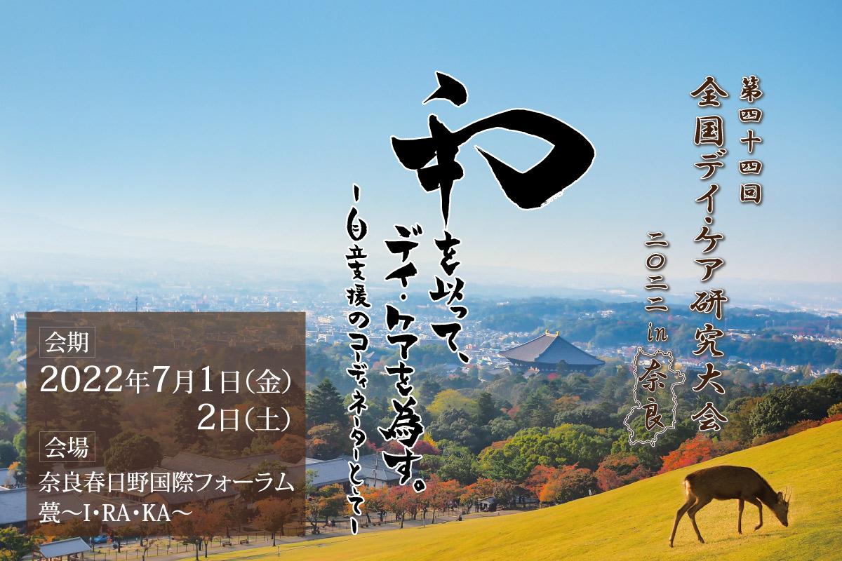 第44回デイ・ケア研究大会 2022 in 奈良