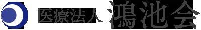 医療法人鴻池会 ロゴ