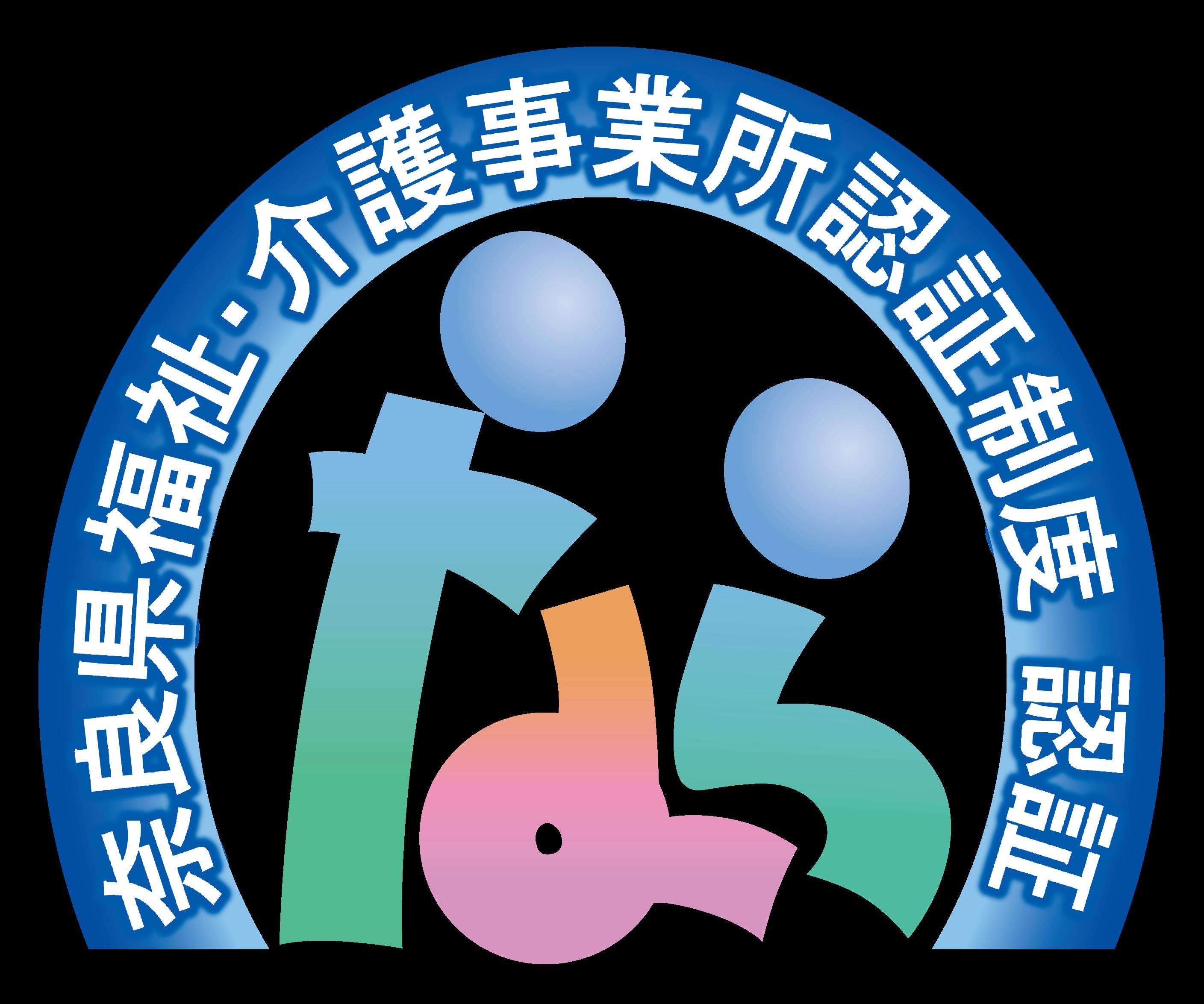奈良県福祉介護事業所認証制度