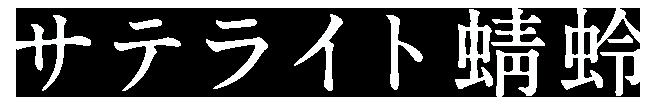 サテライト蜻蛉