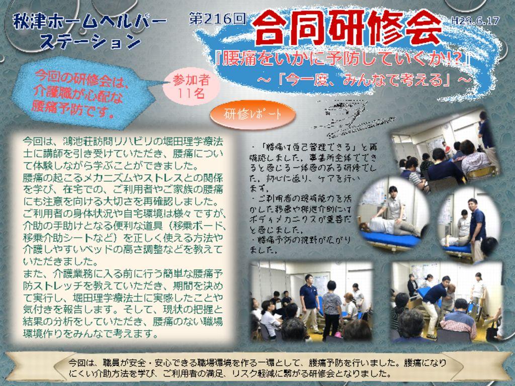 第216回秋津ホームヘルパーステーション「合同研修会」のサムネイル