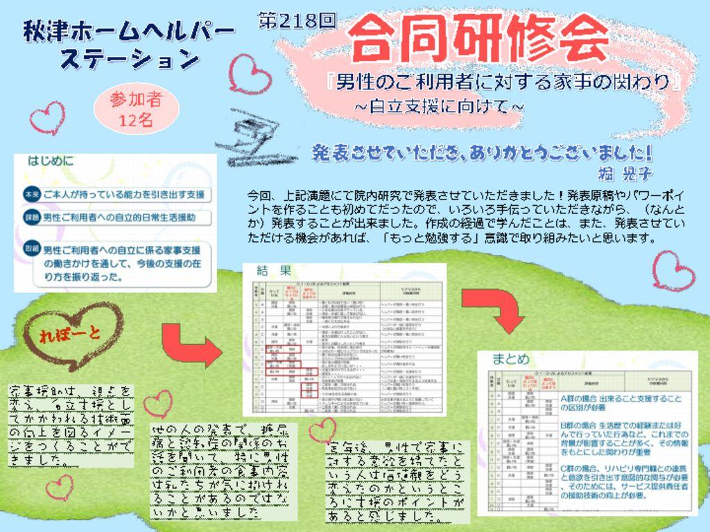 第218回秋津ホームヘルパーステーション「合同研修会」のサムネイル
