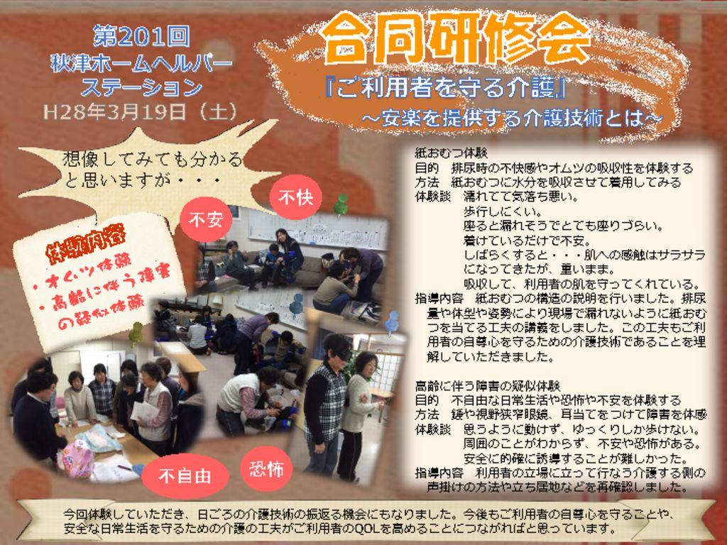 第201回秋津ホームヘルパーステーション「合同研修会」のサムネイル