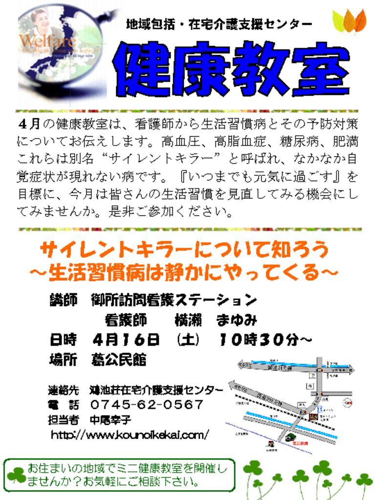 kenkou28.4のサムネイル