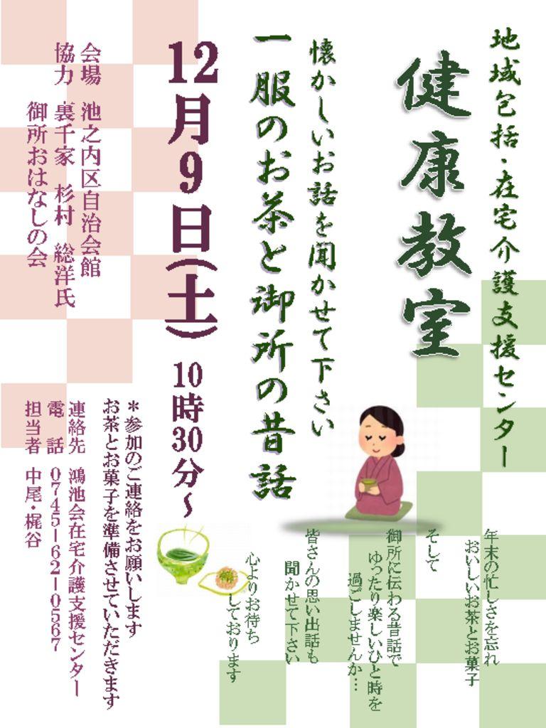 kenkou29.12のサムネイル