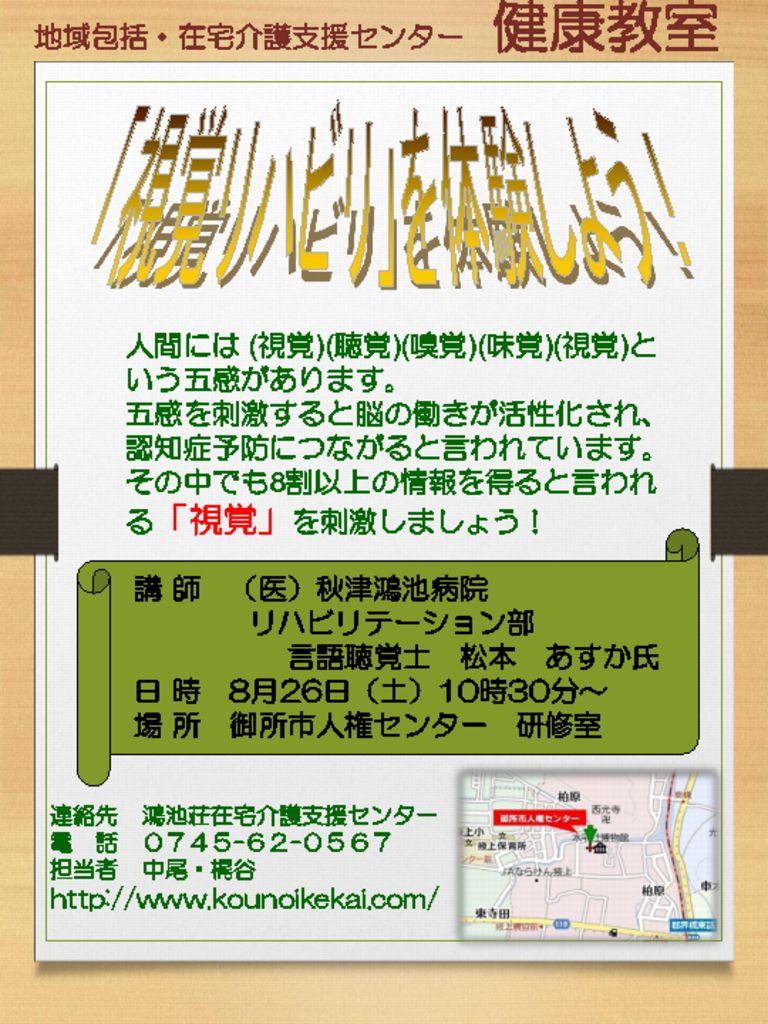 kenkou29.6のサムネイル