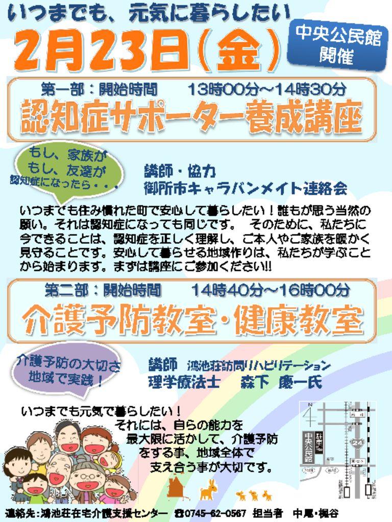 kenkou30.2のサムネイル