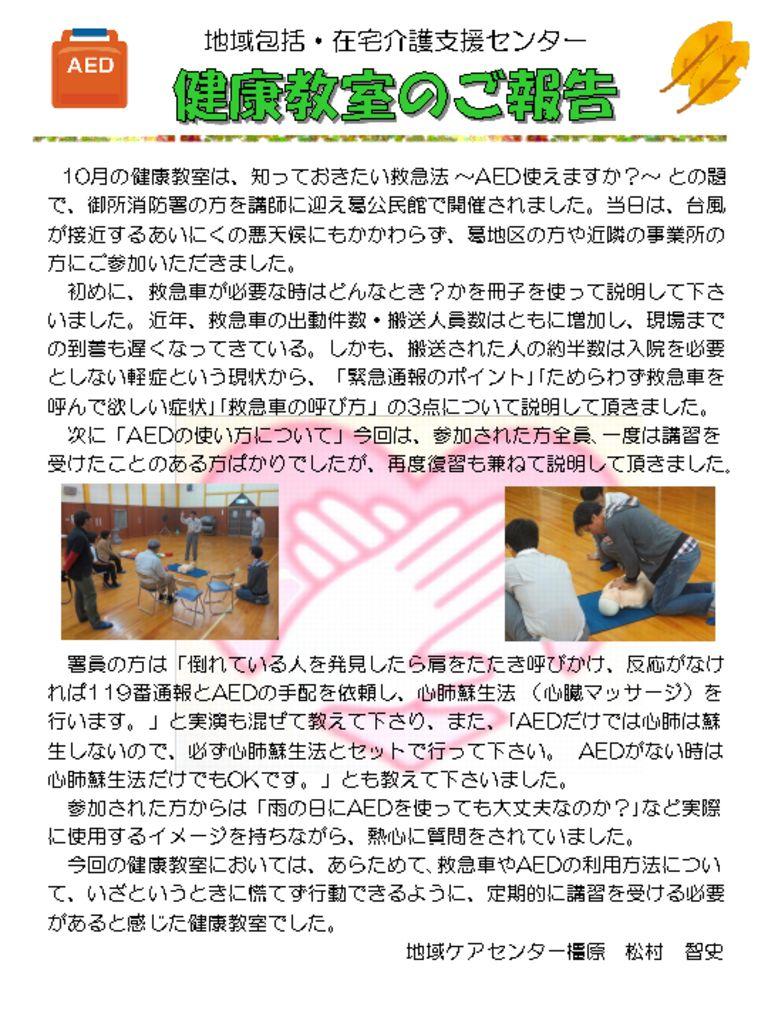 kenkouhoukoku29.10.2のサムネイル