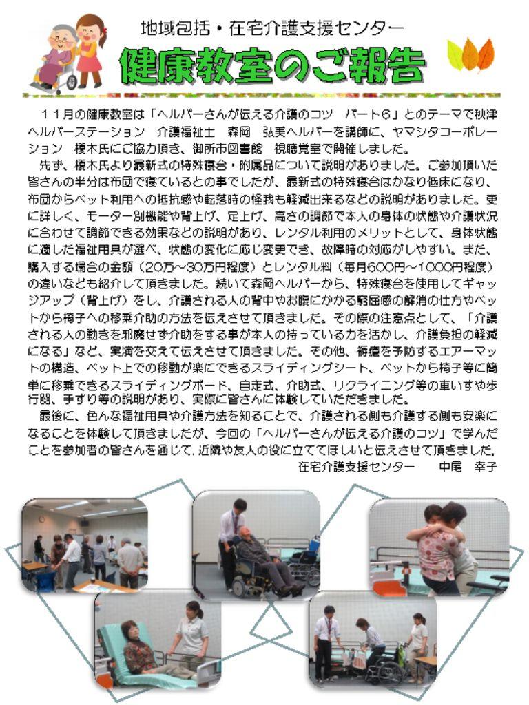kenkouhoukoku29.12.2のサムネイル