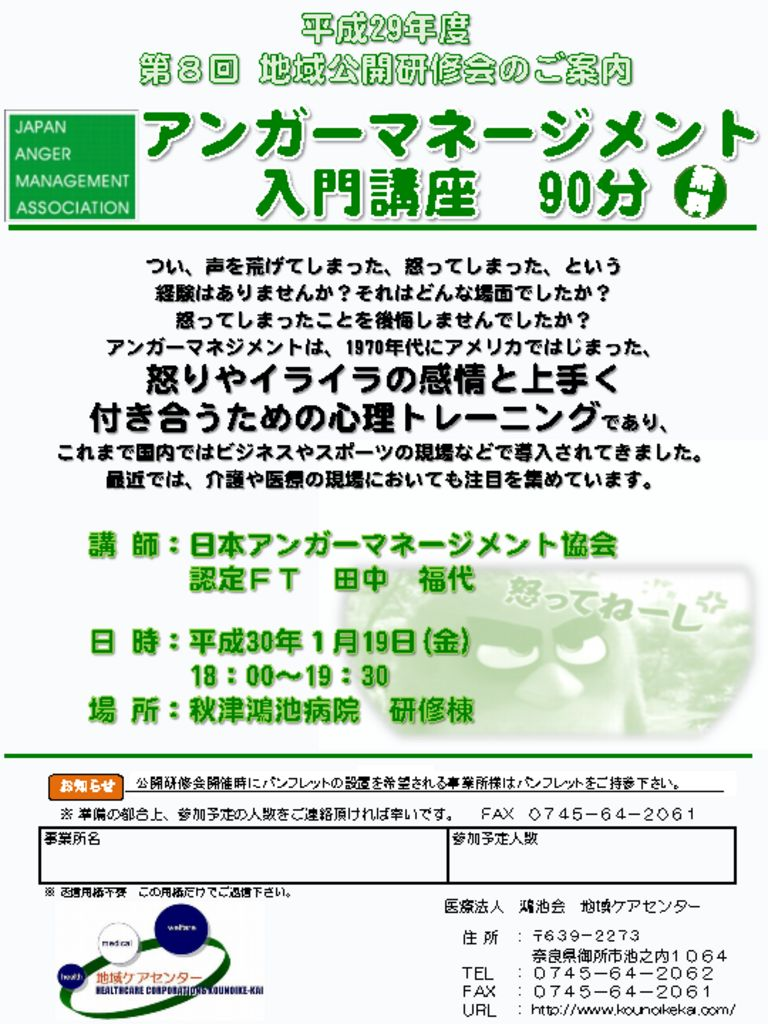 kensyu29.12のサムネイル