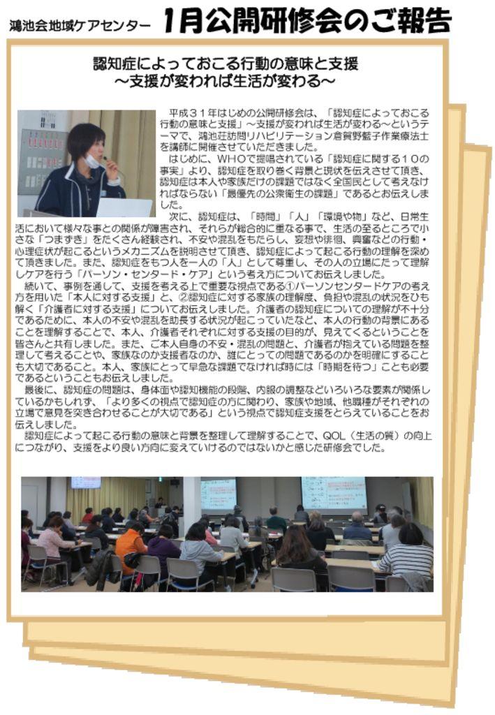 平成31年1月開催研修会のご報告のサムネイル
