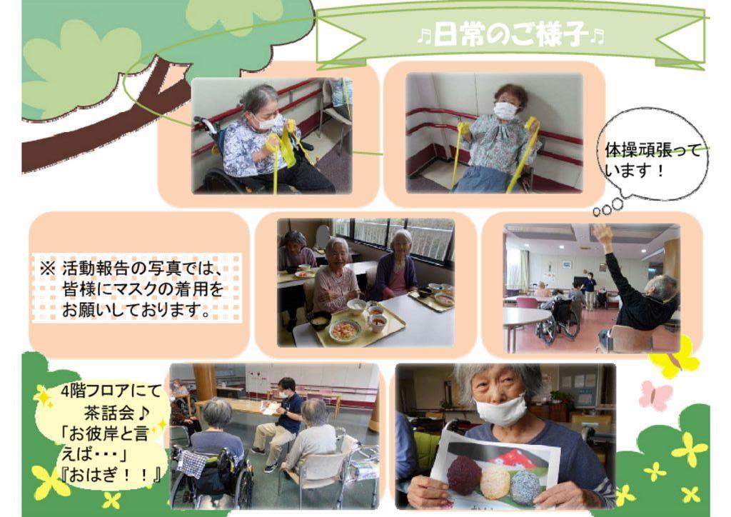 9.18活動報告本館のサムネイル