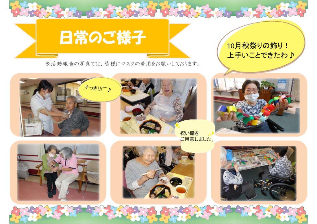 活動報告10.16_ 荘 のサムネイル