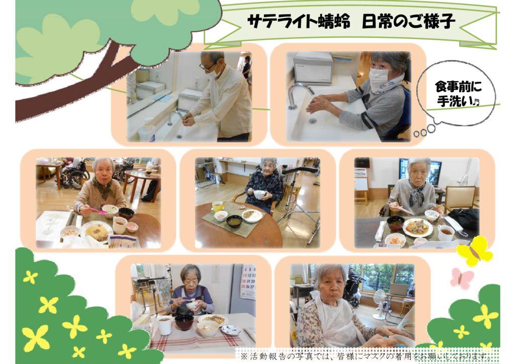 活動報告10.16 蜻蛉 完成のサムネイル