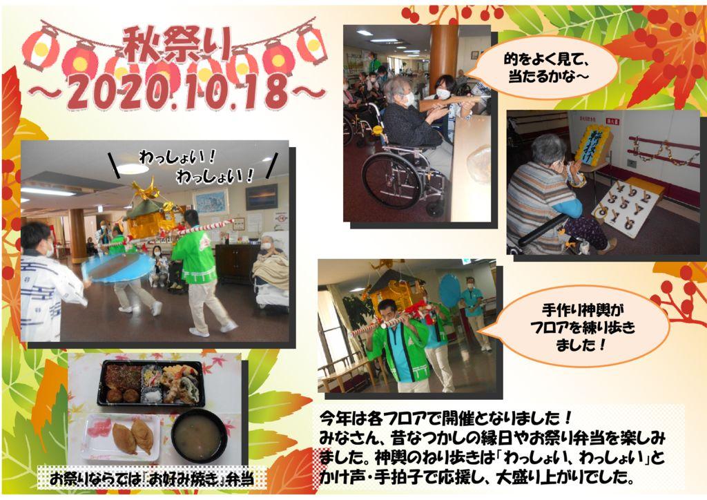 活動報告~秋祭り~のサムネイル