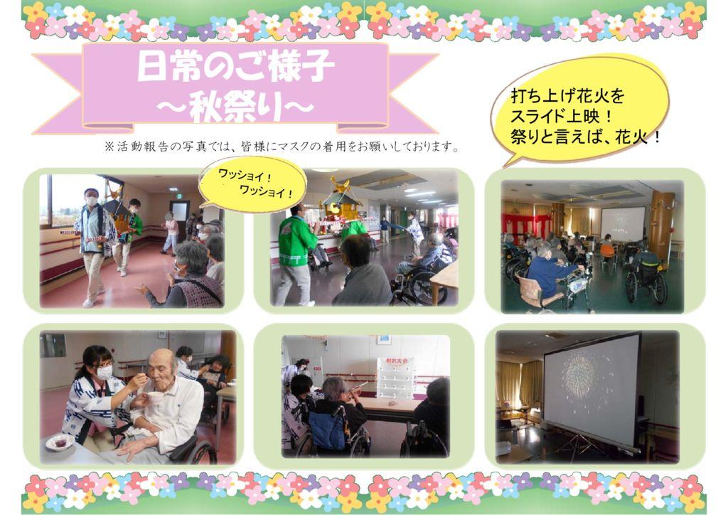 老健活動報告11.13 鴻池荘 のサムネイル