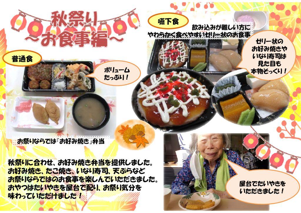 活動報告~秋祭り(食事) 本館~1のサムネイル