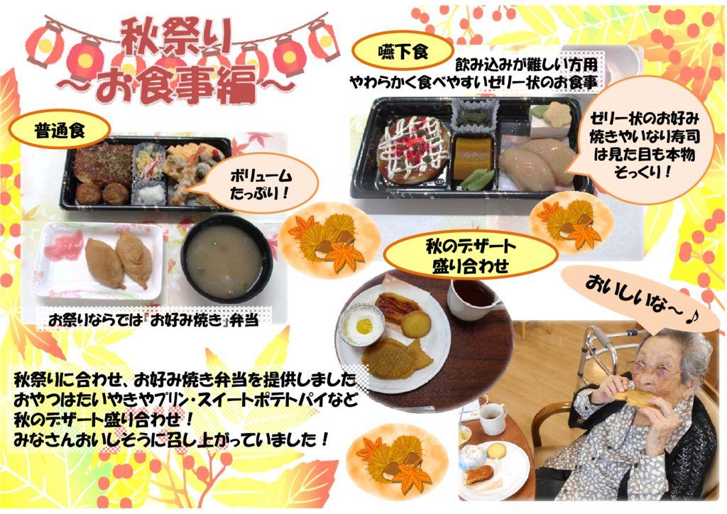 活動報告~秋祭り(食事) サテ~1のサムネイル