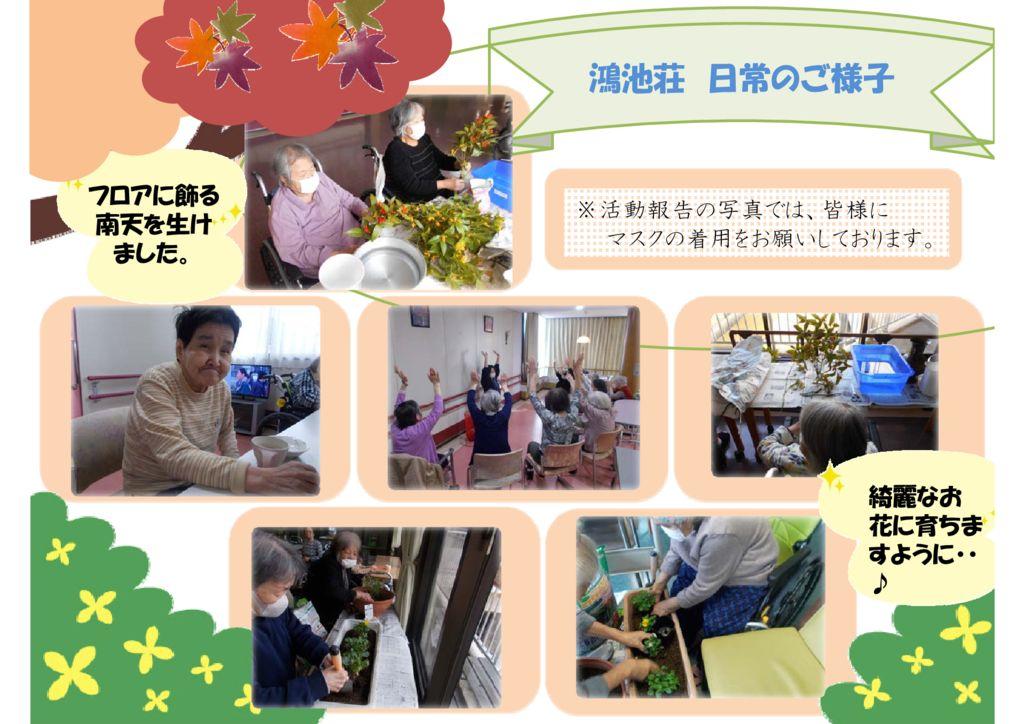 活動報告 12.10鴻池荘のサムネイル