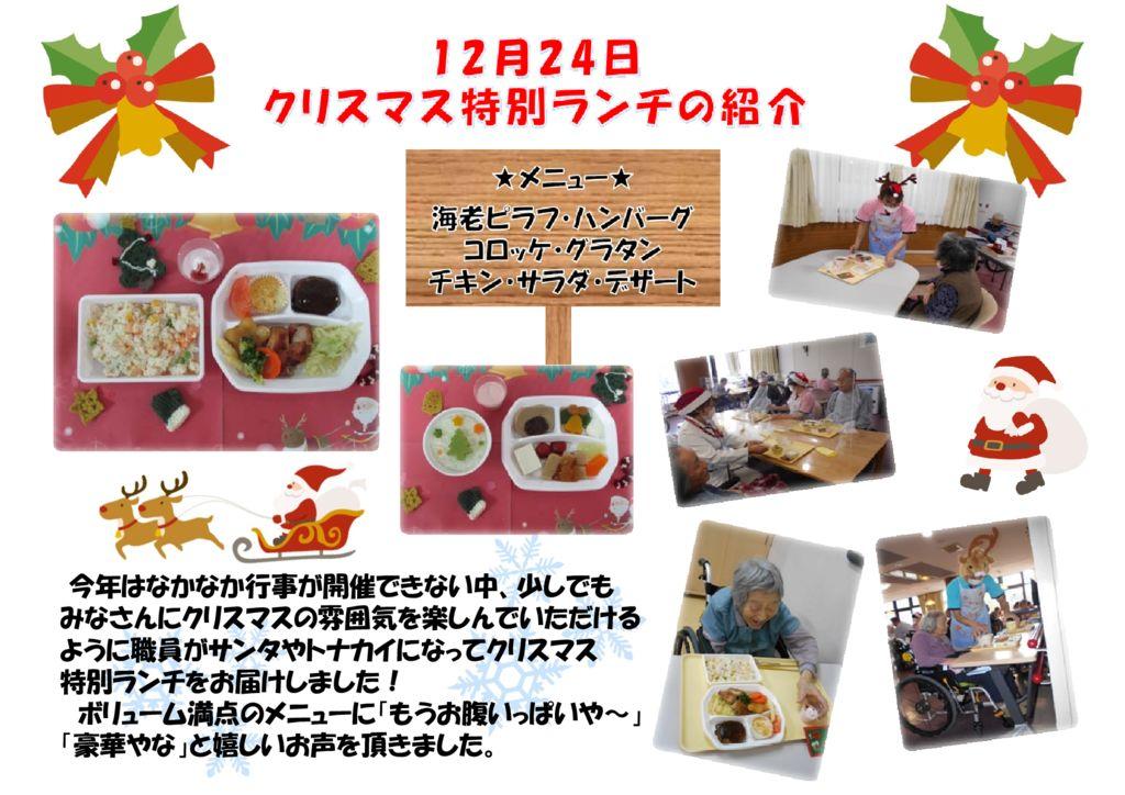 活動報告(12月)鴻池荘のサムネイル