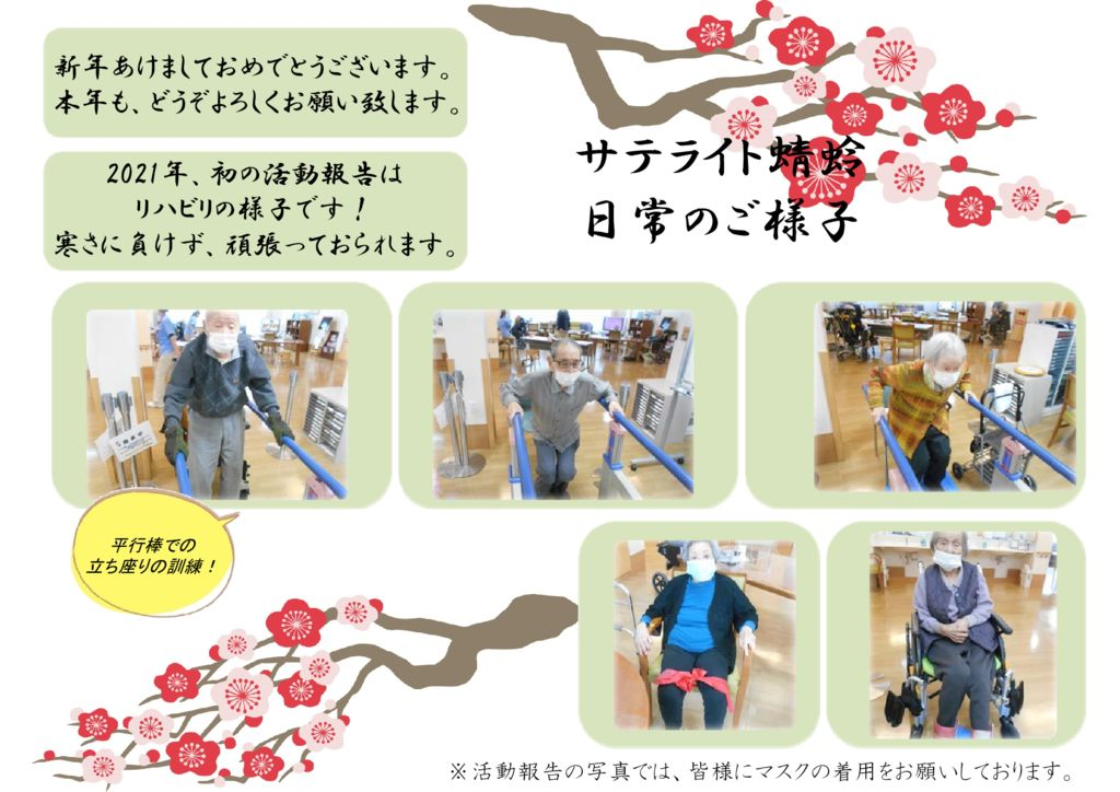 1.8活動報告 蜻蛉のサムネイル